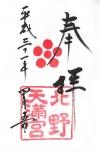 190408kitano_1