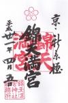 190408nisiki_1