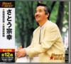 080412satomuneyuki