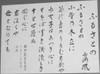090216furusatonomiki1
