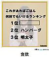 141108syokuyoku
