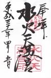 190408suika_1