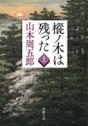 200321mominoki