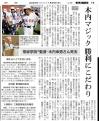 201125asahi