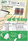 130711_barcode